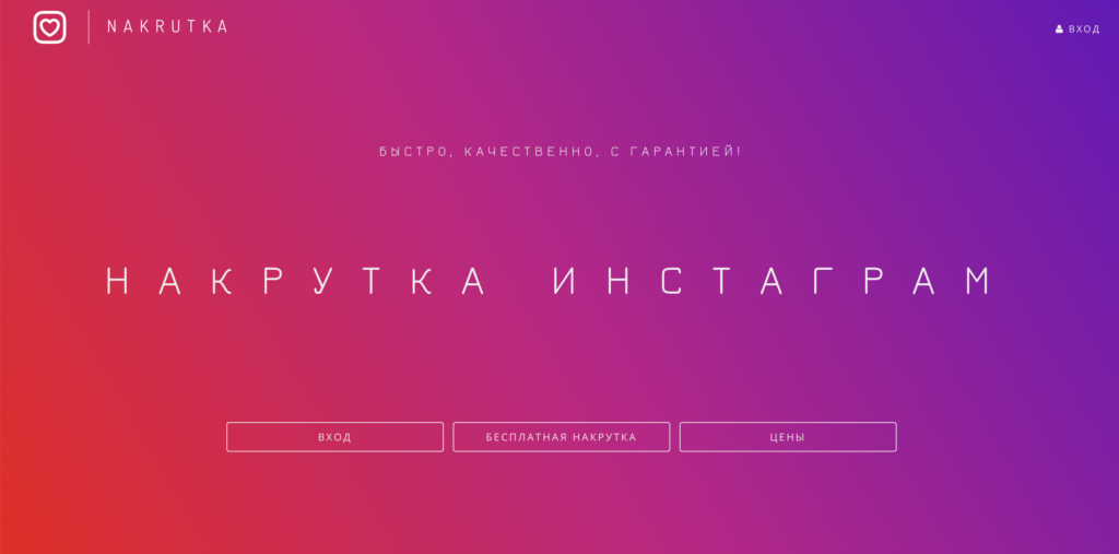 Screenshot website Nakrutka